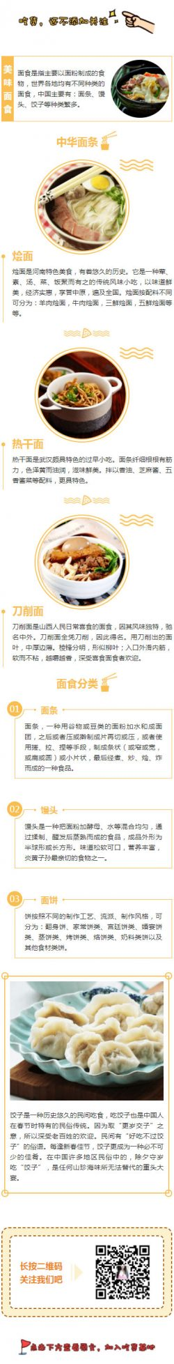美食面食面条、馒头、饺食品介绍菜色