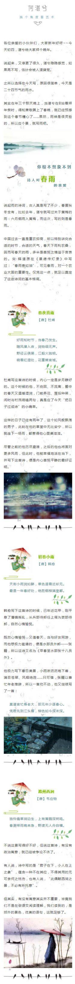 古人春雨的诗词