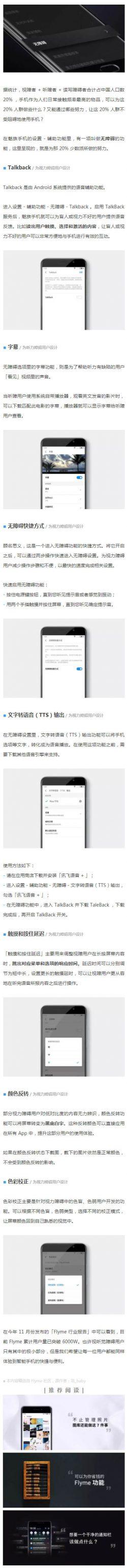 魅族手机科技功能介绍