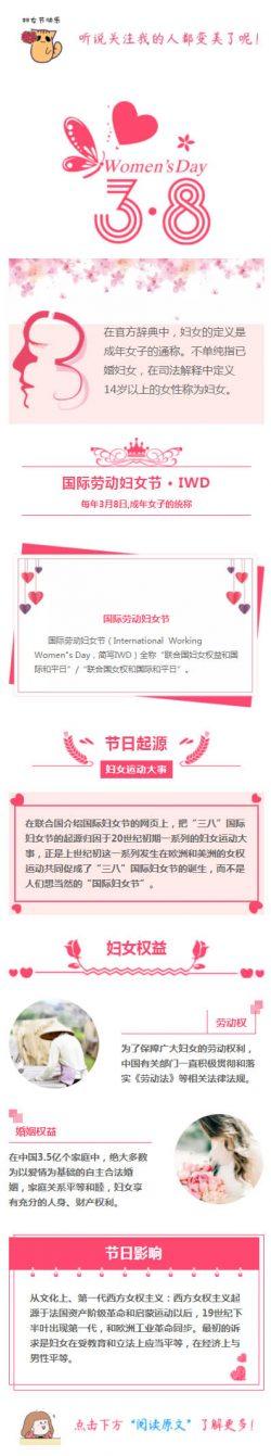 """国际劳动妇女节 国际劳动妇女节(International Working Women""""s Day,简写IWD)全称""""联合国妇女 ..."""