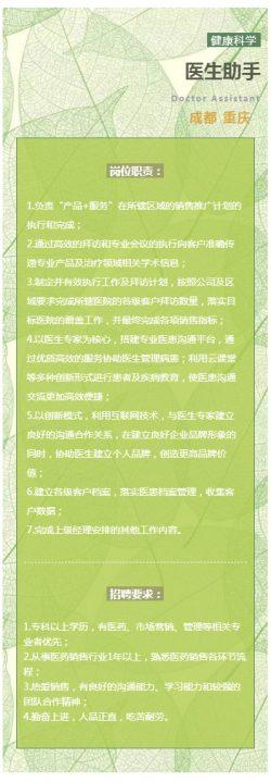 企业公司招聘文章模板单职位岗位绿色风格