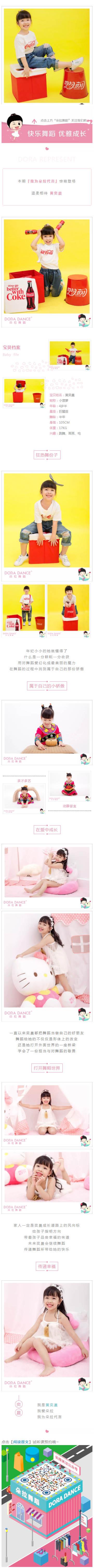 舞蹈小同学多彩可爱卡通个人摄影写真