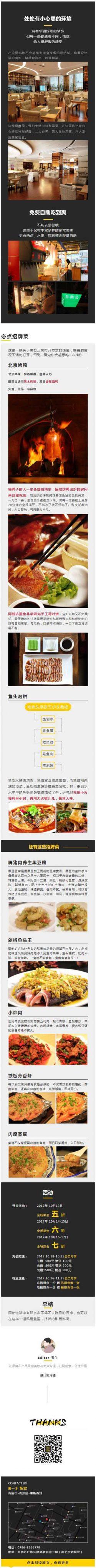美食餐厅酒店特色菜品介绍