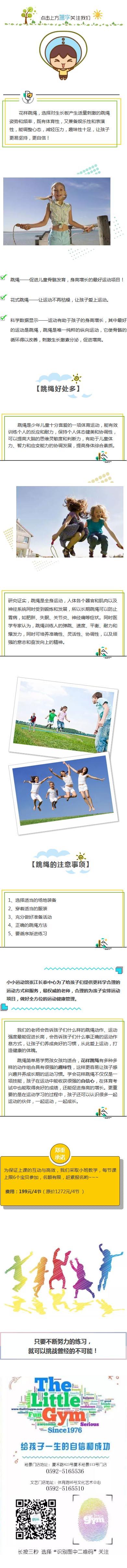 花样跳绳盛运动学校校园风格多彩活泼