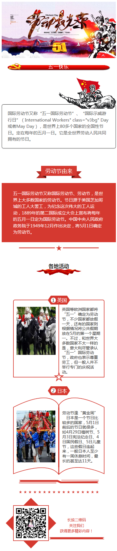 """国际劳动节又称""""五一国际劳动节""""党政红色风格"""