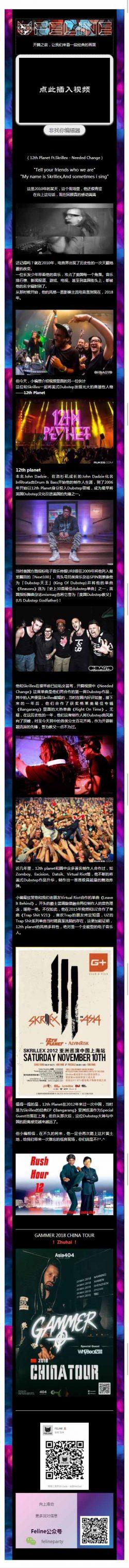 微信KTV酒吧音乐排行榜黑色动图背景图文消息模板