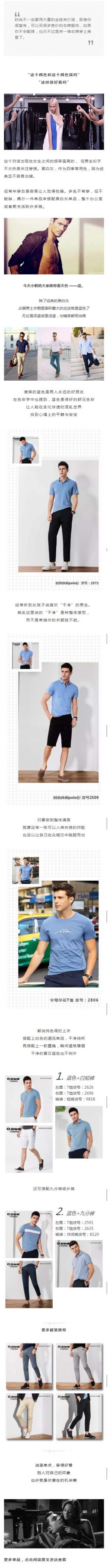 时尚名牌服饰产品推荐网店淘宝微商电商模板