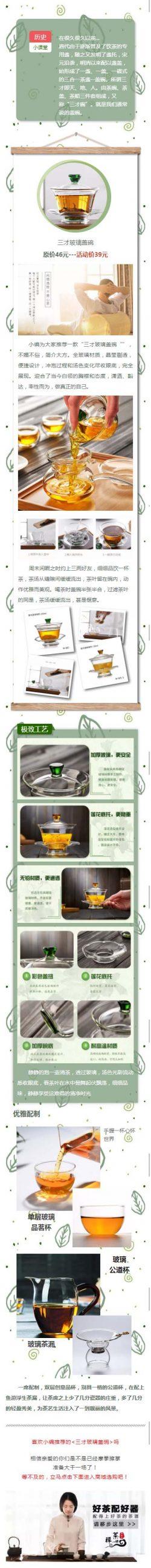 盖碗茶碗、茶盖、茶船中国风传统带背景图片文章模板