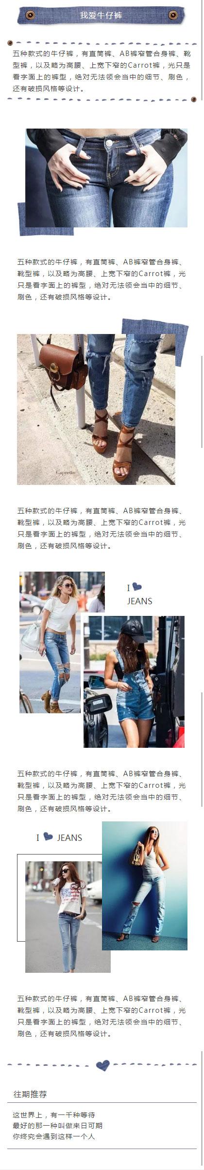 牛仔裤服饰衣服女装微信文章模板