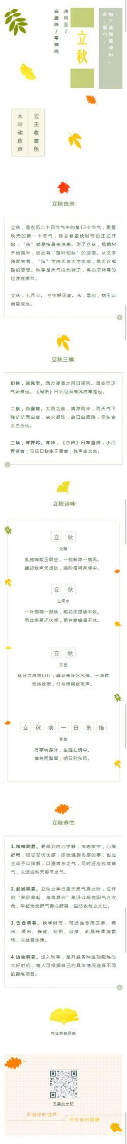 农历二十四节气立秋中国风文章模板图文素材