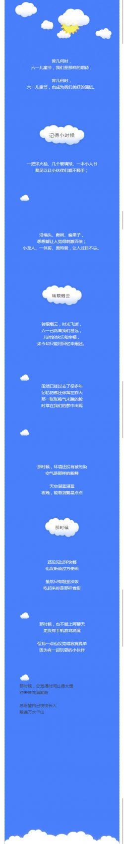 蓝天白云儿童节可爱动态图gif文章模板