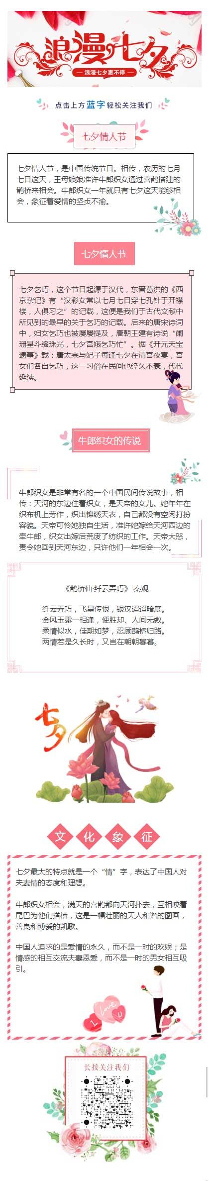 七夕情人节中国传统节日公众号文章模板粉红色
