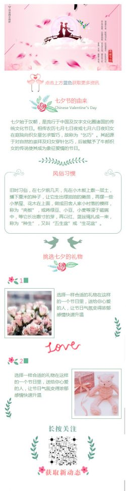 七夕始于汉朝,是流行于中国及汉字文化圈诸国的传统文化节日