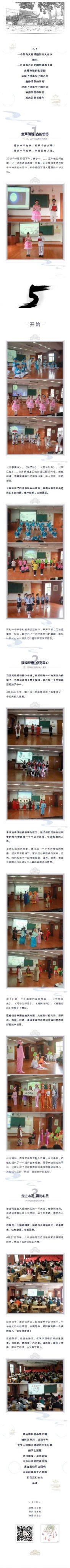 经典诗词诵读儒香校园书香童年教育学校中国风