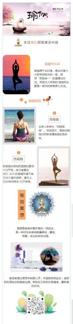 瑜伽YOGA修身养心方法古印度