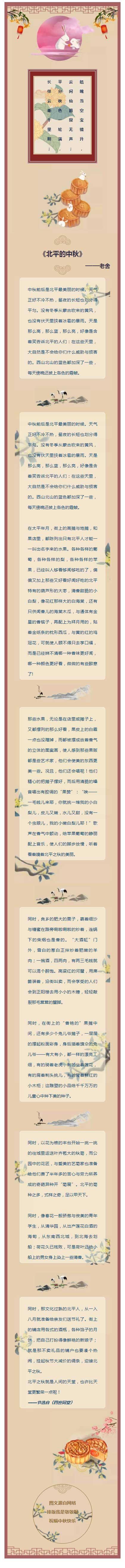 文学作品欣赏中秋节相关文学模板