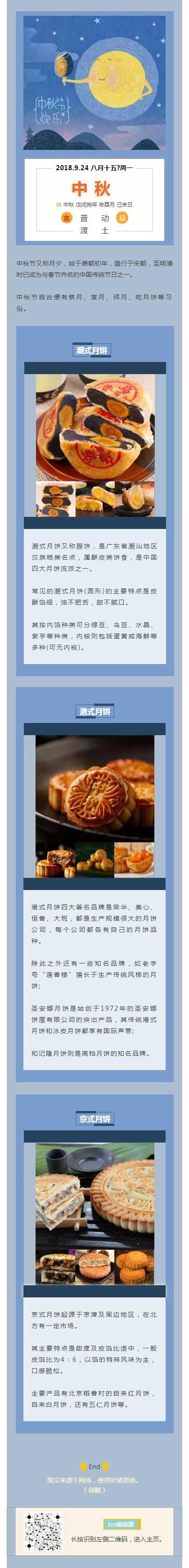 中秋节又称月夕赏月、拜月、吃月饼习俗传统文化