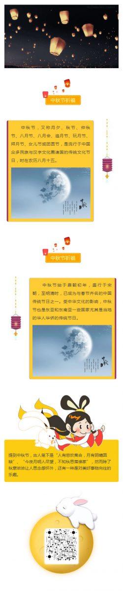 中秋节黄色模板微信文章推送模板