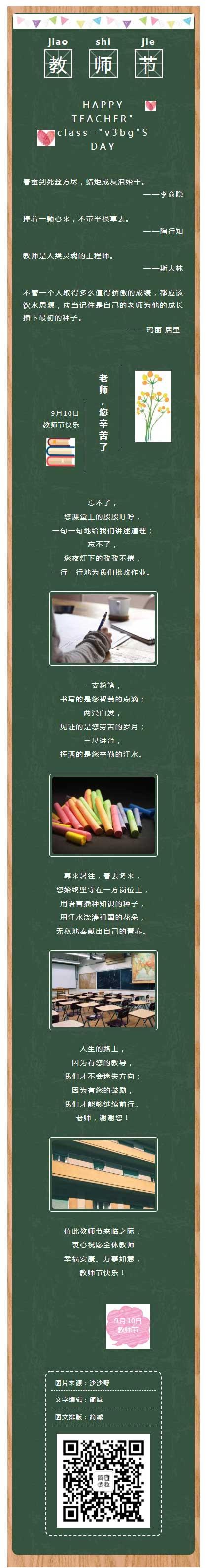 教师节快乐教育风格微信图文模板