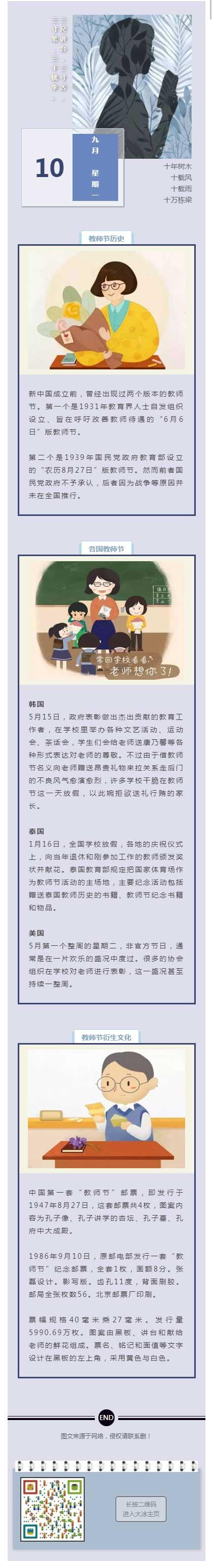教师节9月10日紫色文章模板