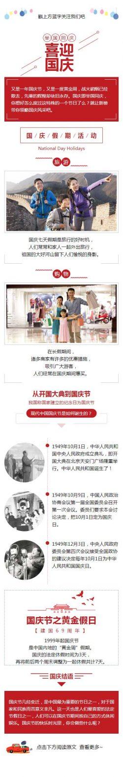 国庆节黄金周大红色文章推文模板