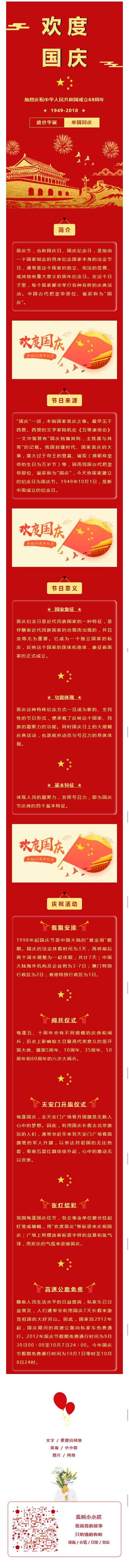 国庆节十一黄金周党政风格红色文章模板微信公众号推文