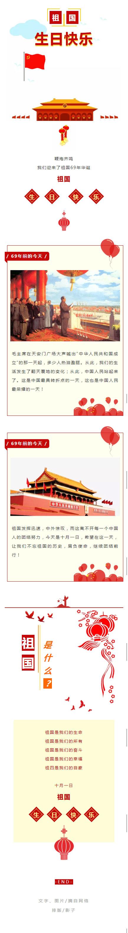 祖国69年华诞中华人民共和国成立天安门广场国庆