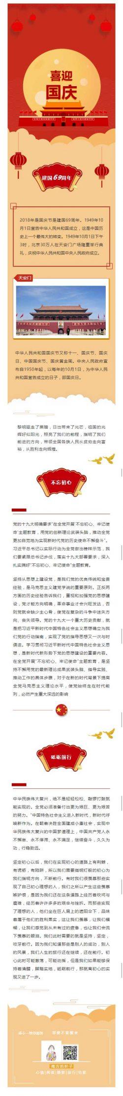 建国69周年国庆节中央人民政府成立