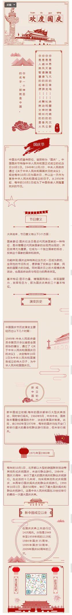 中国国庆节特指中华人民共和国正式成立的纪念日10月1日