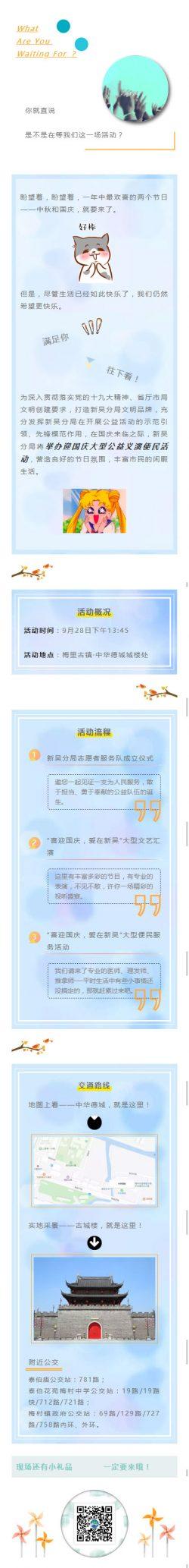 微信活动公众号营销活动素材模板