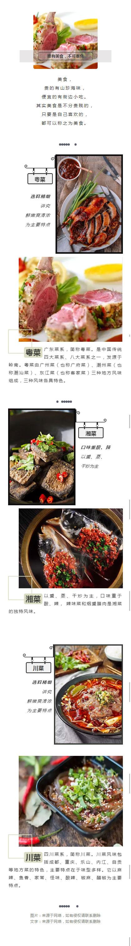 山珍海味街边小吃微信公众号图文美食模板