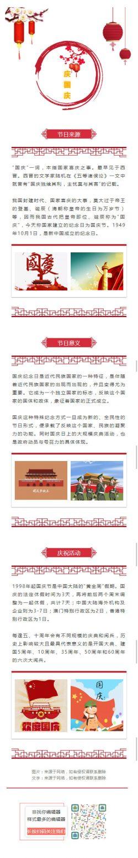 新中国成立的纪念日国庆节微信党政风格模板红色