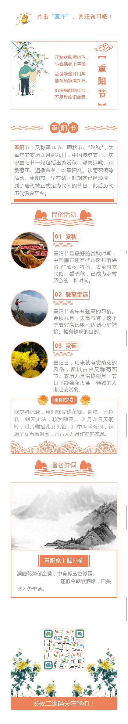 重阳节,又称重九节农历九月初九日中国传统节日