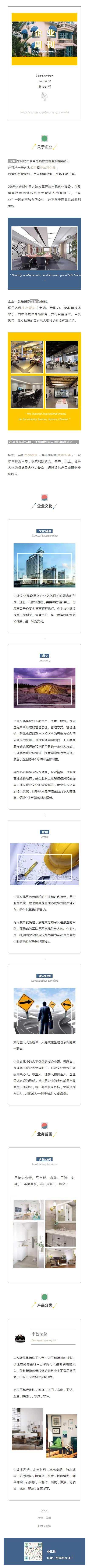 企业 公司组织个体工商户介绍简介