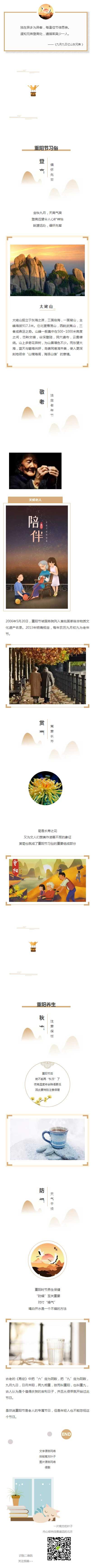 重阳节习俗九九重阳微信推文模板