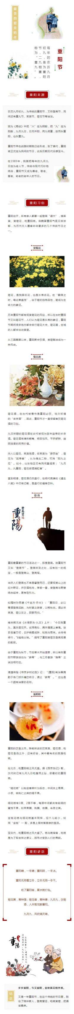 微信农历九月初九为传统的重阳节又称登高节,民间还有重九节、茱萸节、菊花节