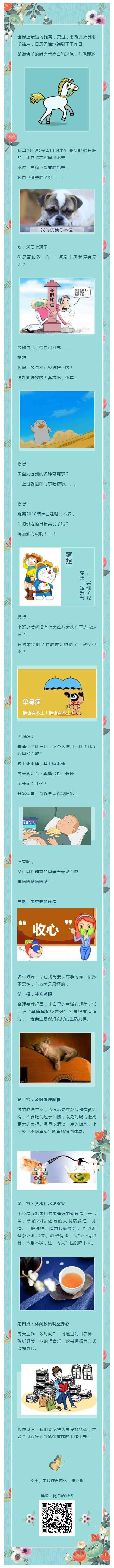 假期青蓝色文章背景模板微信推文图文消息素材