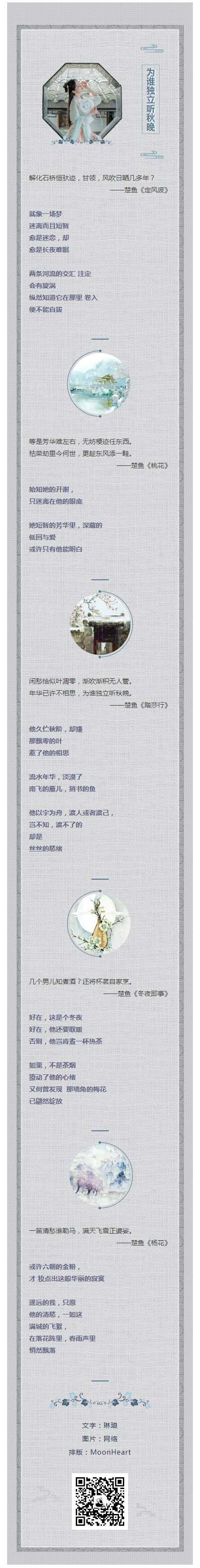 立秋二十四节气中国风诗歌模板微信节日素材