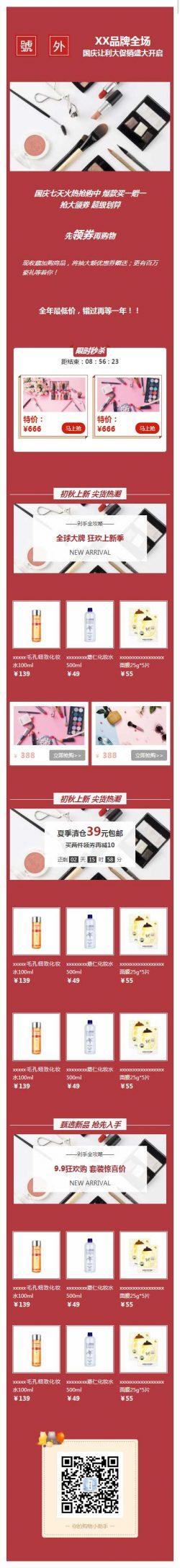 品牌全场国庆节双十一光棍节让利大促销电商微商模板