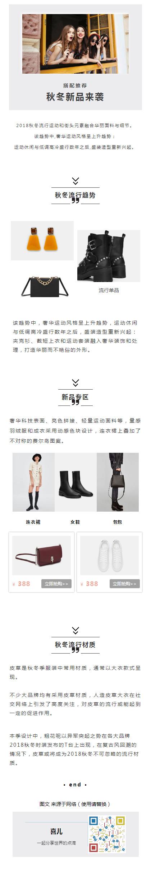 服饰服装穿衣搭配推荐秋冬新品产品推荐