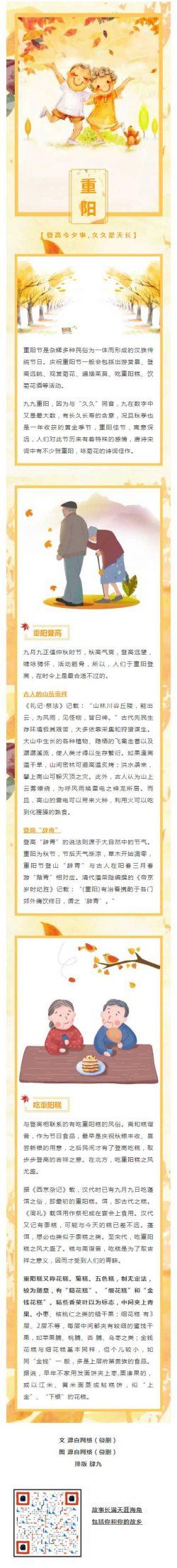 重阳节民俗汉族传统节日中国风微信推文模板