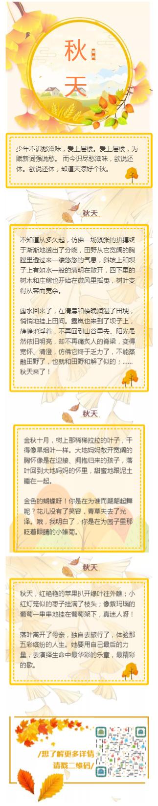 深秋天金黄色文章风格带背景图诗歌图文模板