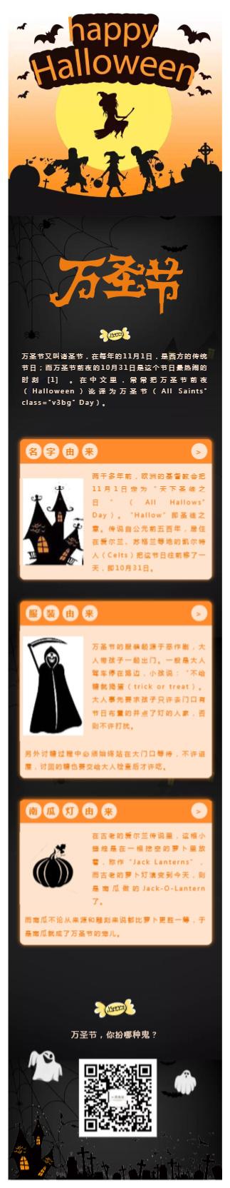 万圣节又叫诸圣节微信公众号推送图文消息模板素材