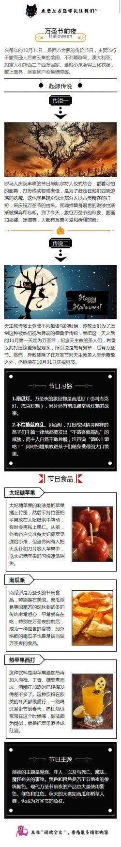 万圣节前夜传统节日微信图文消息推送模板