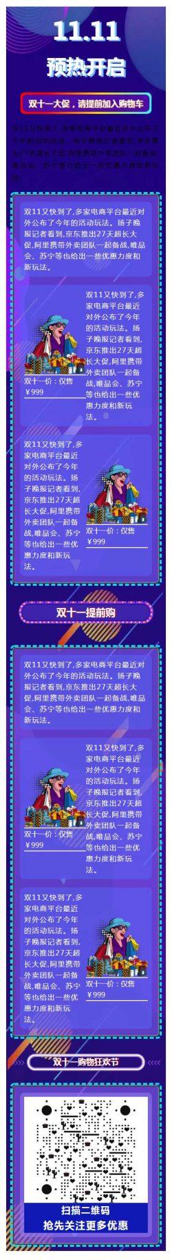 双11京东电商平台淘宝活动促销模板