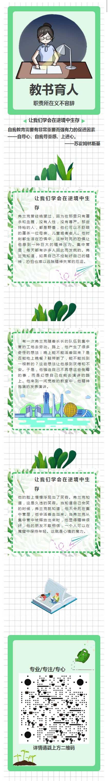 教书育人教育绿色清新风格文章模板背景