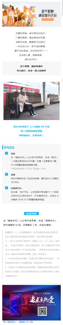 线上活动互动活动规则节日活动模板