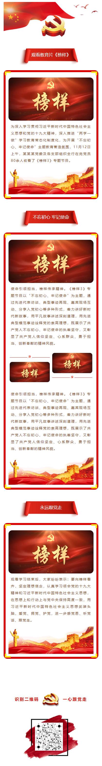 党政政府部分红色风格模板