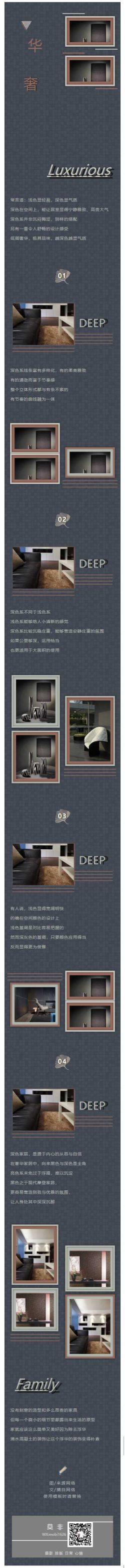 家居设计家装背景高端瓷砖背景