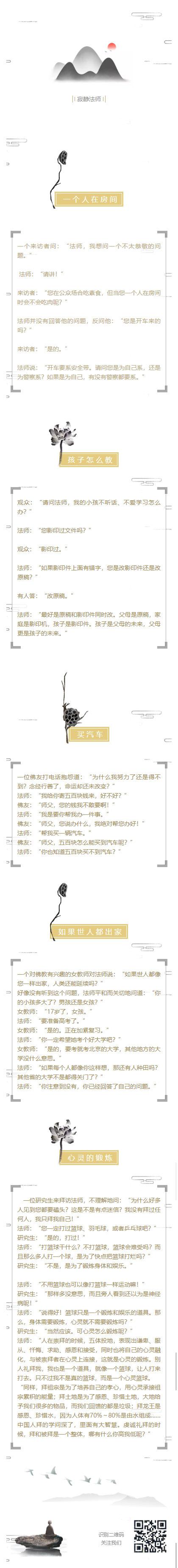 佛语中国风水墨风格模板
